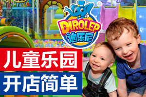 迪乐尼儿童乐园